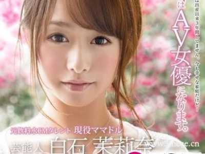 最美av 2016年日本最受歡迎AV女優前十名
