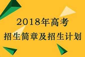 北方民族大學預科班 北方民族大學本預科2018年招生簡章發布