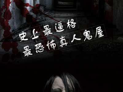 中國十大鬼校 你敢來么