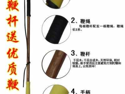 鞭子的做法 打陀螺用的鞭子制作方法