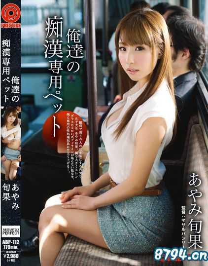 彩美旬果作品种子_abp绝顶女内衣系列13部番号 abp系列作品封面及番号 - 大千世界